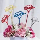 """Топпер """"Love is"""", цена за 1 шт, микс Дарим Красиво"""