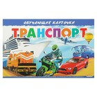 Обучающие карточки «Транспорт» (европодвес)