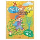 «Развивающие задания для детей 6-7 лет», Бортникова Е. Ф. - фото 76337926