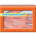 Тригонометрия. Памятки и подсказки. Маркова Т. И, Подольская А.