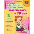 Начальная школа. Математика за 10 дней. 3 класс. Чистякова О. В.
