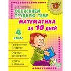 Начальная школа. Математика за 10 дней. 4 класс. Чистякова О. В.