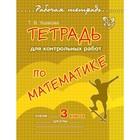 Рабочая тетрадь для контрольных работ по математике. 3 класс. Ушакова Т. В.