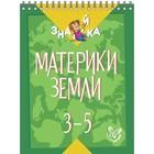 Материки земли. 3-5 класс. Крутецкая В. А.
