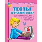 Контрольный урок. Тесты по русскому языку. 5 класс. Ушакова О. Д.