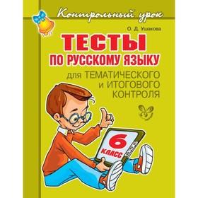 Контрольный урок. Тесты по русскому языку. 6 класс. Ушакова О. Д.