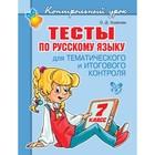 Контрольный урок. Тесты по русскому языку. 7 класс. Ушакова.О. Д.