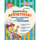 Приятного аппетита! Вкусные и полезные рецепты для малышей. Асеева И. И.
