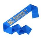 "Ribbon ""Graduate kindergarten"", silk blue foil"