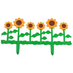 Ограждение декоративное, 32 × 366 см, 6 секций, пластик, цвет МИКС, «Цветник № 2»