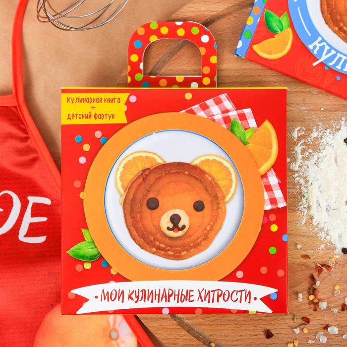 """Игровой набор """"Мои кулинарные хитрости"""": кулинарная книга, фартук"""