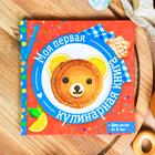 """Игровой набор """"Мои кулинарные хитрости"""": кулинарная книга, фартук - фото 105580592"""
