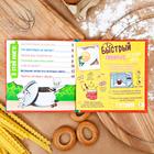 """Игровой набор """"Мои кулинарные хитрости"""": кулинарная книга, фартук - фото 105580595"""