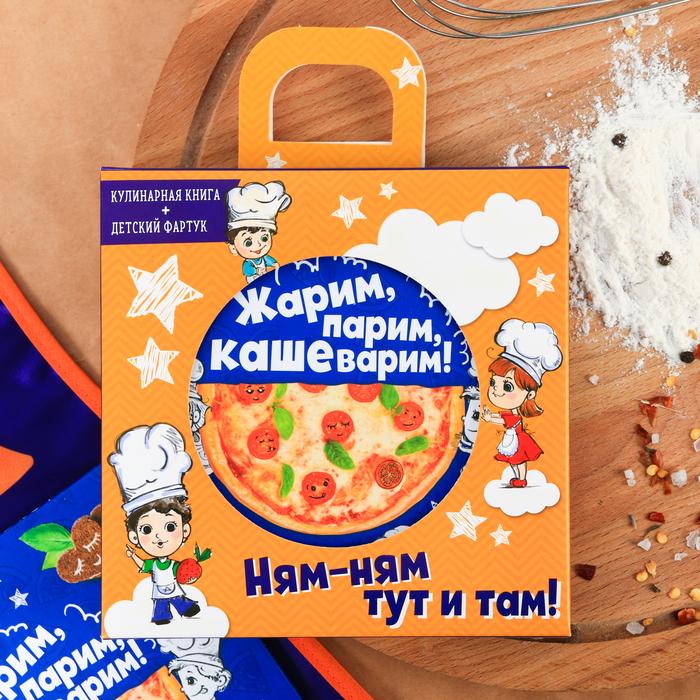 """Игровой набор """"Ням-ням тут и там!"""": кулинарная книга, фартук"""