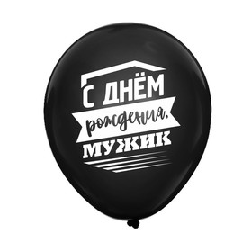 """Шар воздушный 12"""" """"С днем рождения, мужик"""", 1 ст., набор 15 шт."""
