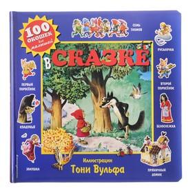 Книжка с окошками для малышей «В сказке» (ил. Тони Вульфа)