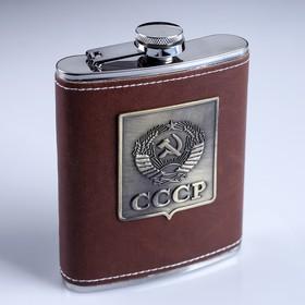 """Фляжка 240 мл """"Эмблема СССР"""", коричневая - фото 1955476"""