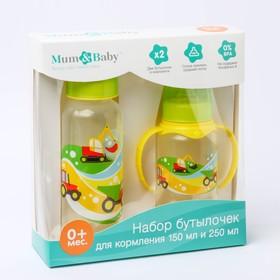 Подарочный детский набор «Транспорт»: бутылочки для кормления 150 и 250 мл, прямые, от 0 мес., цвет жёлтый