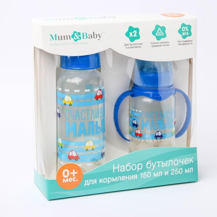 Подарочный детский набор «Малыш»: бутылочки для кормления 150 и 250 мл, прямые, от 0 мес., цвет синий