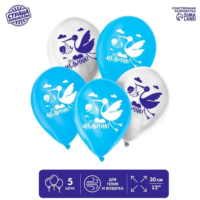 """Balloon 12"""" """"It's a boy"""", 2 tbsp., set of 5 PCs"""
