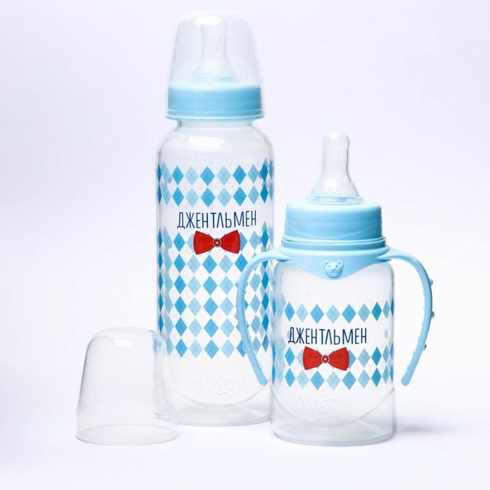 Подарочный детский набор «Джентльмен»: бутылочки для кормления 150 и 250 мл, прямые, от 0 мес., цвет голубой