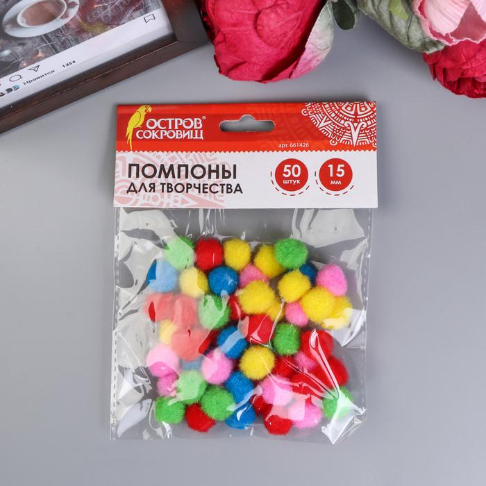 Помпоны для творчества, 5 цветов, 15 мм, (набор 50 шт) МИКС