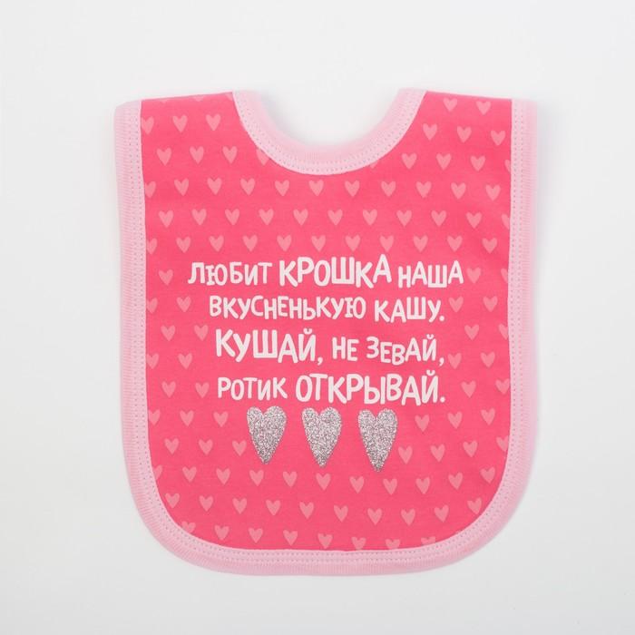 "Слюнявчик Крошка Я ""Крошка"", розовый"