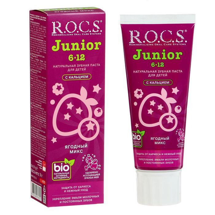 """Зубная паста R.O.C.S. Junior """"Ягодный Микс"""" 6-12 лет, 74 г"""
