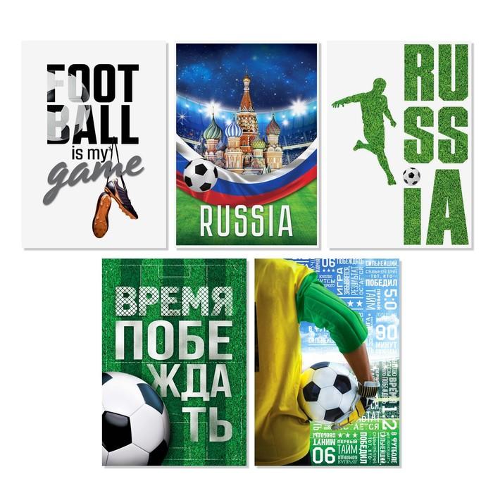 Набор постеров «Только футбол!» 10 шт, А4