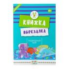 """Книжка-вырезалка """"Подводный мир"""" А4, 16стр"""
