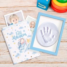 Слепок ручки малыша и фотоальбом, подарочный набор