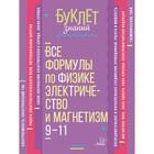 Все формулы по физике. Электричество и магнетизм. 9-11 классы. Хребтов В. А.
