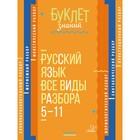 Русский язык. Все виды разбора. 5-11 классы. Стронская И. М.