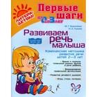 Развиваем речь малыша. Борисенко М. Г., Лукина Н. А.