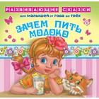 Развивающие сказки для малышей от года до трёх «Зачем пить молоко». Семеренко И. Г.
