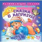 Развивающие сказки для малышей от года до трёх «Сказка о капризуле». Семеренко И. Г.