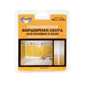 Клейкая лента бордюрная для ванн и раковин Aviora 38 мм * 3,35 м