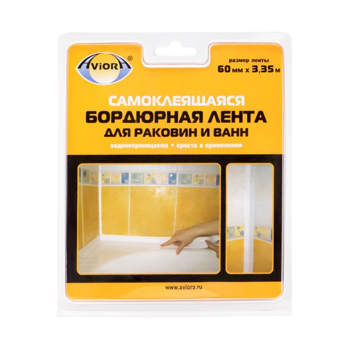 Клейкая лента бордюрная для ванн и раковин Aviora 60 мм * 3,35 м