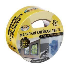 Креппированная клейкая бумажная/малярная лента Aviora 50 мм * 50 м