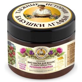 Ночная маска для волос Рецепты бабушки Агафьи «Репейник-медведь», восстанавливающая, 300 мл