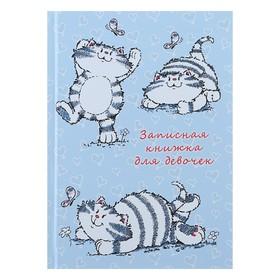 Записная книжка для девочек А5, 80 листов «Довольный кот», твёрдая обложка, глиттер