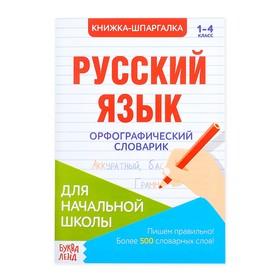 Шпаргалка по русскому языку «Орфографический словарик», 12 стр., 1-4 класс