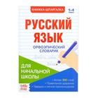 "Crib on the Russian language ""Pronouncing Glossary"", p. 8"