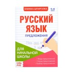 Crib on the Russian language, 8 pages.