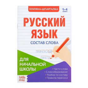 Шпаргалка по русскому языку «Состав слова», 8 стр., 1-4 класс