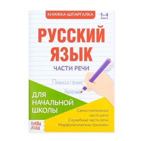 Шпаргалка по русскому языку «Части речи», 16 стр., 1-4 класс