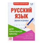 """Crib on the Russian language """"Sounds and letters"""", p. 8"""