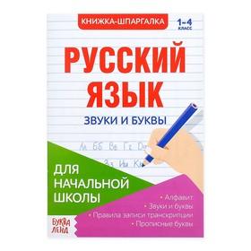Шпаргалка по русскому языку «Звуки и буквы», 8 стр., 1-4 класс Ош
