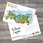 Почтовая карточка «Люблю свою страну», 10 × 15 см