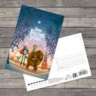 Почтовая карточка «Это Россия, детка», 10 × 15 см